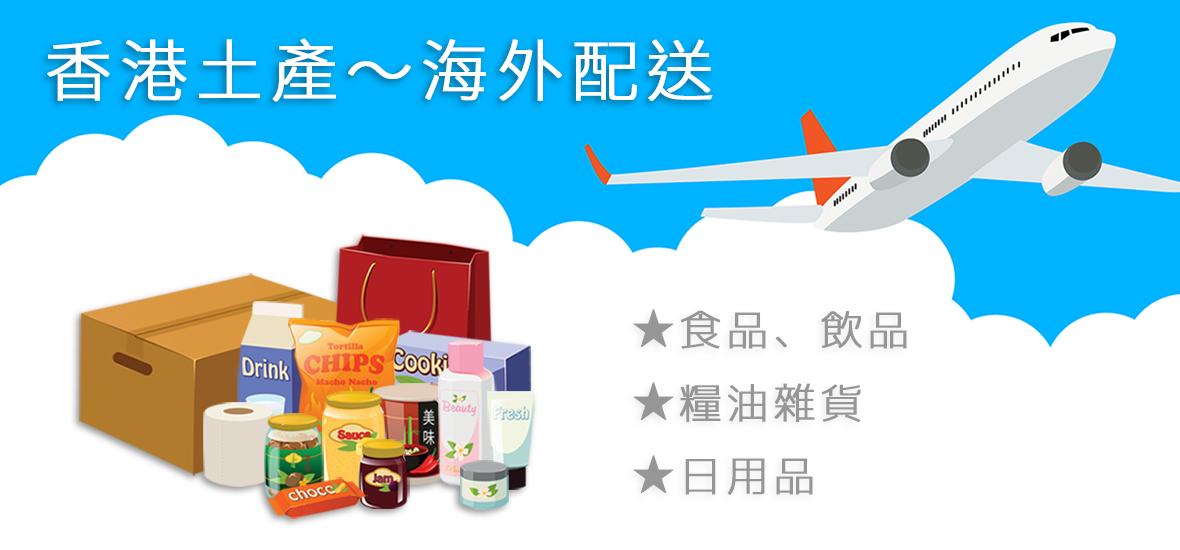 香港土產直送台灣 傳統食品 飲料 中式糕點 糧油雜貨