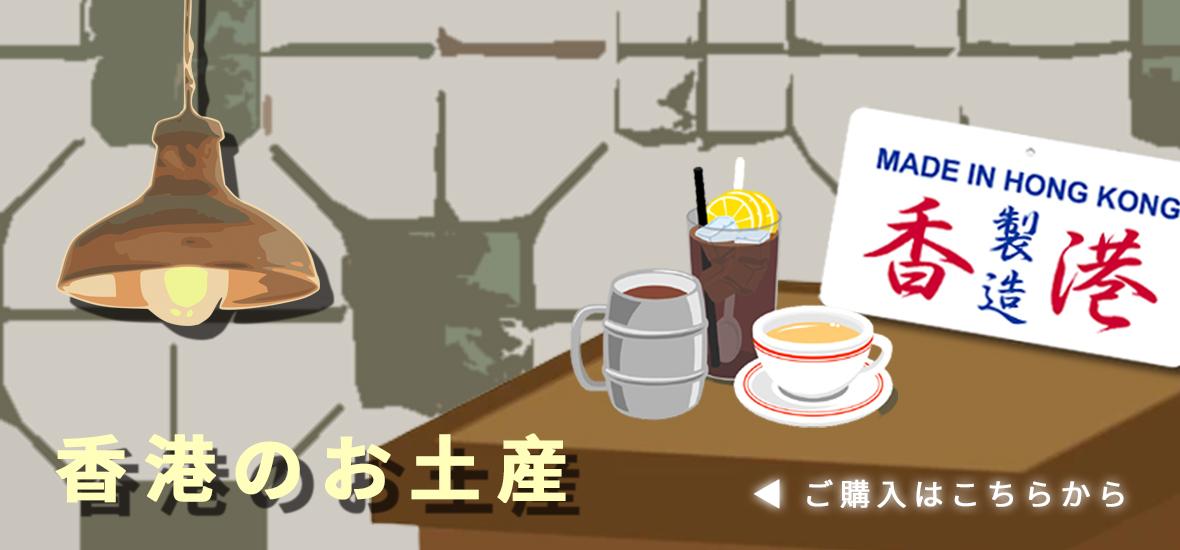 香港のお菓子 販売開始 香港お土産 日本へ発送 香港お食品や飲料 中華菓子 食料雑貨