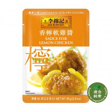 李錦記 香檸軟雞醬 80克