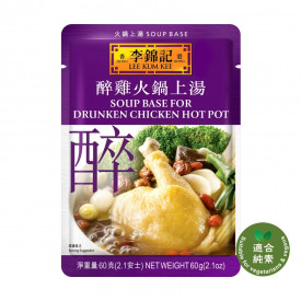Lee Kum Kee Soup base for Drunken Chicken Hot Pot 60g