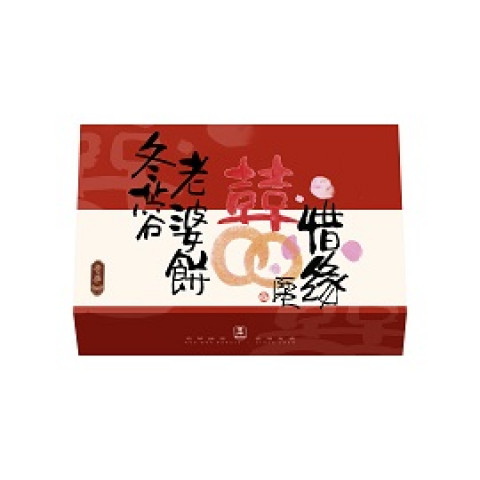 Kee Wah Bakery Winter Melon Pastries (Wife Cakes) Gift Box 8 pieces