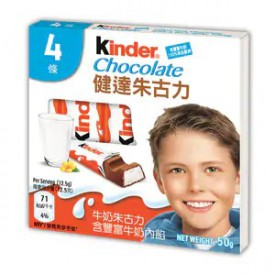 Kinder Milk Chocolate 50g