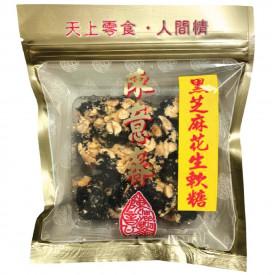 Chan Yee Jai Black Sesame Peanut Gummy Candy 120g