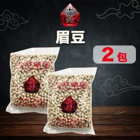 大孖 眉豆 300g × 2袋