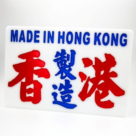 Hong Kong Minibus Sign Made in Hong Kong 15cm x 23cm