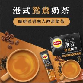 立頓 絕品醇港式鴛鴦奶茶 1包 新包裝