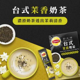 立頓 絕品醇台式茉香奶茶 1包 新包裝