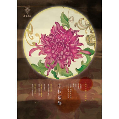 Chi Lin Nunnery Mid Autumn Festival Fortune Pastry White Lotus Seed Paste 1 piece