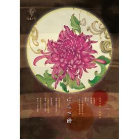 志蓮淨苑 棗餡(なつめあん)月餅 4枚