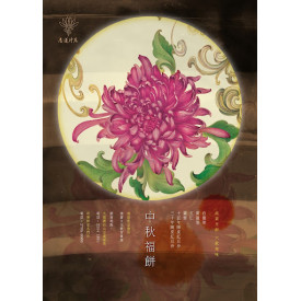 志蓮淨苑 棗餡(なつめあん)月餅 9枚
